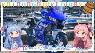 【琴葉姉妹車載】ことのはバイク日誌 Part