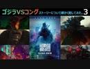 (^p^)「ゴジラVSコング」のストーリーについて細かく話してみたPart3【ネタバレ注意!】