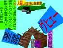 人殺しの立憲民主党の爆撃機が日本各地を減税爆弾で破壊するアニメーション愛知編 愛知の名古屋城に爆撃機が登場し減税爆弾を投下し爆発し削除が行われ愛知県民が悲鳴をあげる