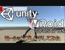 UnityにVRoidで作ったVRMのモデルをスクリプトからアニメーション変更させてみた #5