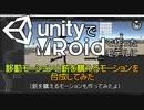 UnityにVRoidで作ったVRMのモデルに銃を構えながら移動するモーションをブレンドしてみた #6