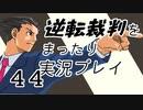 【初見実況】逆転裁判をまったり実況【44】