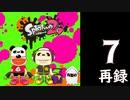 『スプラトゥーン2』を本気で遊ぶ長時間生放送! 再録7