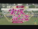 【ウマ娘風】第62回GI宝塚記念(2021)