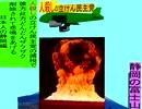 人殺しの立憲民主党の爆撃機が日本各地を減税爆弾で破壊するアニメーション静岡編 静岡の富士山に爆撃機が登場し減税爆弾を投下し爆発する
