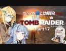 【TOMB RAIDER】シャイな葵と幼馴染マキ、後輩あかりのトゥームレイダー part17【VOICEROID&A.I.VOICE実況】