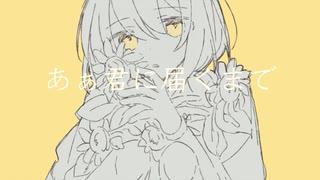 オレンジ / IA