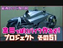 その51「AKIRAの金田っぽいバイク造るぞ!プロジェクト」