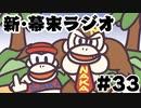 [会員専用]新・幕末ラジオ 第33回(夢のゲーム案&ドンキー①)