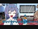 【劇場】つづみんフリーダム!!#8