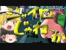 【ゆっくりとParrot実況】タイトル未定のマリオカート8DX Part19
