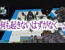【Minecraft】ありきたりな高度工業S2 #68【FTB Interactions】【ゆっくり実況】
