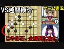 プロ棋士を目指す神ゲー【ヒカルの碁2】#9 ゲーム実況 囲碁