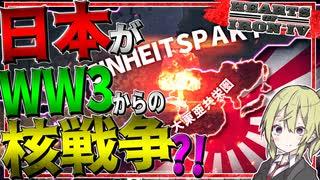 【HoI4】 最強日本VS最強ドイツで核戦争したら世界が崩壊?! ドイツプレイ 【ハーツオブアイアン4/ゆっくり実況/ボイスロイド実況】