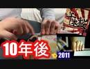 【千本桜】懐かしの『モノサシスト』、10年の進化【おれお】