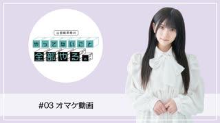 「山田麻莉奈のやってないこと全部やる。」#03 オマケ動画