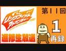 第11回「リングフィットアドベンチャー」進捗報告生放送! 再録1
