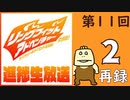 第11回「リングフィットアドベンチャー」進捗報告生放送! 再録2