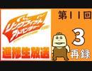 第11回「リングフィットアドベンチャー」進捗報告生放送! 再録3