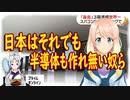 【韓国の反応】日本のスパコンが3期連続で世界一に!韓国「日本はハンコとファックスを使ってるのに・・・」【世界の〇〇にゅーす】