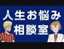 【生放送】くられ先生の人生お悩み相談室!!2021年6月27日【アーカイブ】