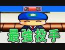 【パワプロ11】#5 現役最強投手!平成の怪物松坂大輔!!【大正義ペナント・ゆっくり実況】