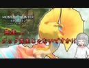 【モンスターハンターストーリーズ2】先生!手ほどきを..先生..?し、死んでる......