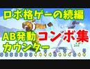 【PS】ZERO DIVIDE 2(ゼロ・ディバイド2) 基本&AB発動コンボ動画