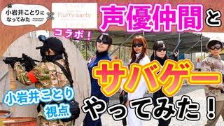 【特別編】小岩井ことりになってみた × Flaffy party合同企画 「サバイバルゲームにチャレンジ!!」