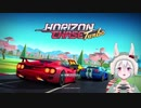 【毎週無料ゲーム】Horizon Chase Turbo!一寸先が見えぬ!【EpicGamesストア】