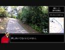 【ゆっくり】ほぼ自転車で武山100%RTA