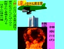 人殺しの立憲民主党の爆撃機が日本各地を減税爆弾で破壊するアニメーション神奈川編 神奈川の横浜ランドマークタワーに爆撃機が登場し減税爆弾を投下し爆発する