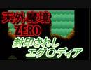 26年振りに「天外魔境ZERO」㉔