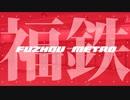 FUZHOUWORLD 福界