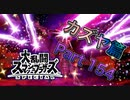 【実況】大乱闘スマッシュブラザーズSPECIALやろうぜ! その154 オンライン対戦篇89ッ!