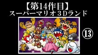 スーパーマリオ3Dランド実況 part13【ノンケのマリオゲームツアー】