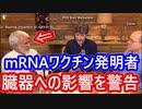 【削除情報②続編】コロナワクチンmRNA発明者の説明が消されてしまった!
