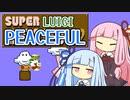 【マリオ2】琴葉姉妹と平和主義ルイージの謎縛り #6【VOICEROID実況】