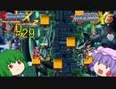 【ロックマンX6】パッチュマンX6 #29 【ロックマンX アニバーサリー コレクション】【ゆっくり実況】