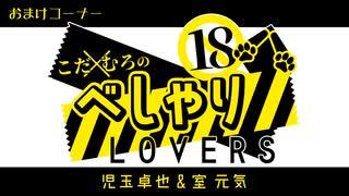 【会員限定】こだ×むろのべしゃりLOVERS 第15回 おまけコーナー