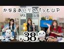 かな&あいりのパっとUP【ゲスト:西森梨花さん】(第38回)