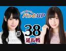 かな&あいりのパっとUP 延長戦【ゲスト:西森梨花さん】(#38)