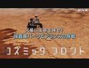[コズミック フロント] 火星に生命を探せ!探査車パーシビアランスの挑戦 | NHK