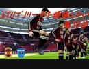 【実況】ETUでJリーグを優勝したい 第38節 VS横浜FC 【GIANT KILLING】