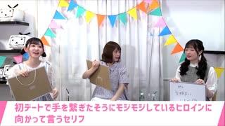【第10回】小原莉子と会沢紗弥のセカイこーしんちう【前半】