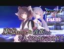 【VOICEROID実況プレイ】ウナきりの2人で2つのドラクエⅤ!PART0【PS2版ドラクエ5】