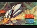 [実況]「MAGIC DRAGON=R-TYPE(NES)」SCXで初見プレイ!