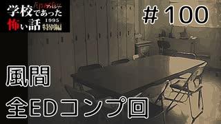 ◆学校であった怖い話1995特別編◆アパシー