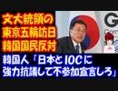 【海外の反応】 文大統領の 東京五輪訪問、韓国国民の 10人中  6人が反対!