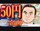 【50円企画】steamの格安ゲームを遊びつくすぞ!【ghone is gone】